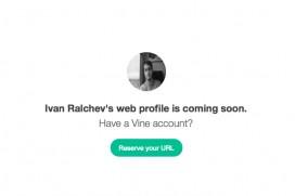 Бързо на личните URL адреси за профила ви във Vine!