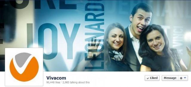 Предплатен мобилен интернет за една стотинка от VIVACOM
