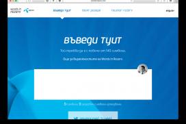 Words in Rezerv прекрачва елегантно ограничението от 140 символа в Twitter